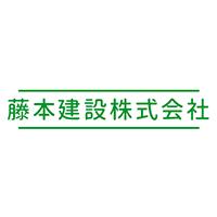 藤本建設株式会社~協力会社募集中!~