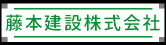 リフォーム工事・建築工事なら徳島市の藤本建設株式会社へ